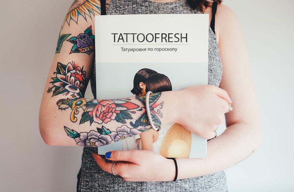 Татуировки по гороскопу